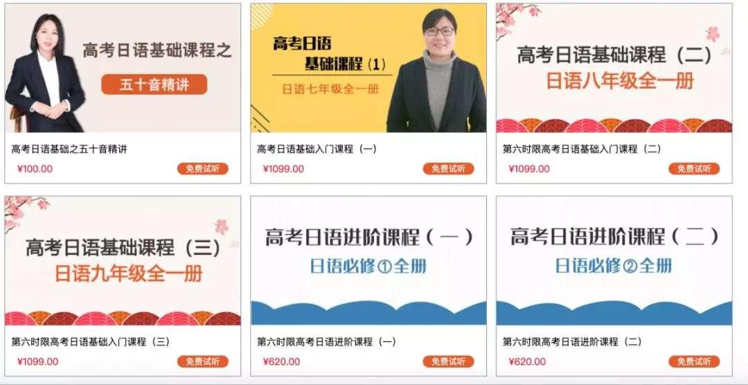 高考日语教材网课