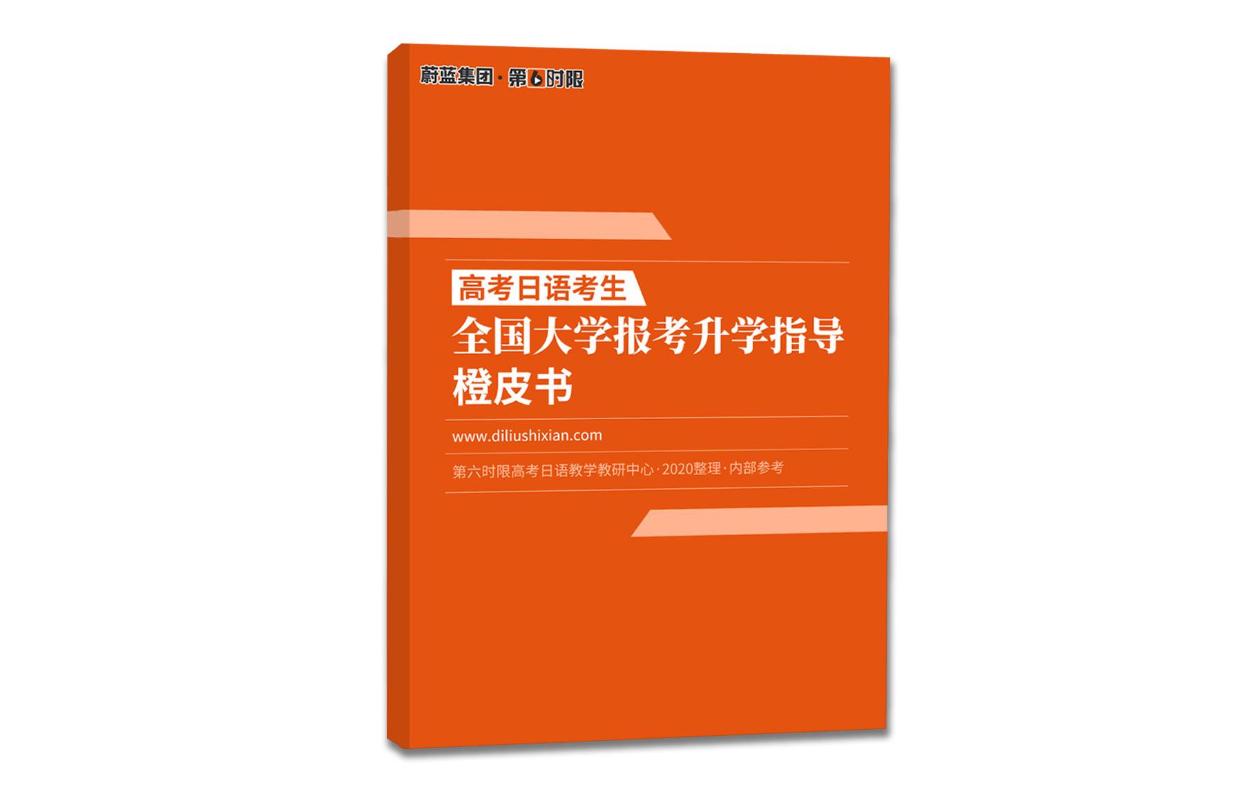 高考日语报志愿