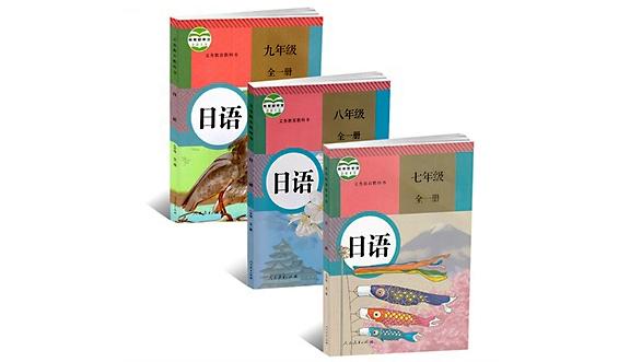 高考日语教材