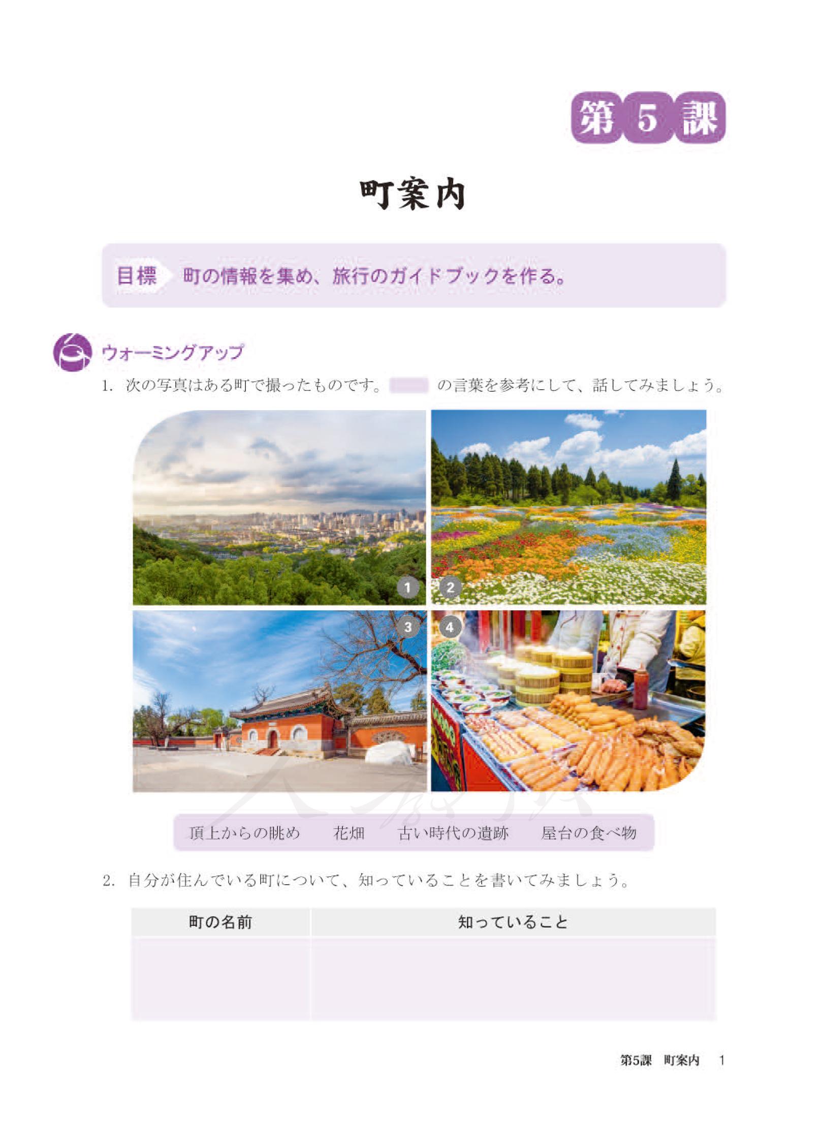 普通高中 日语 必修第二册 人教版-9.jpg
