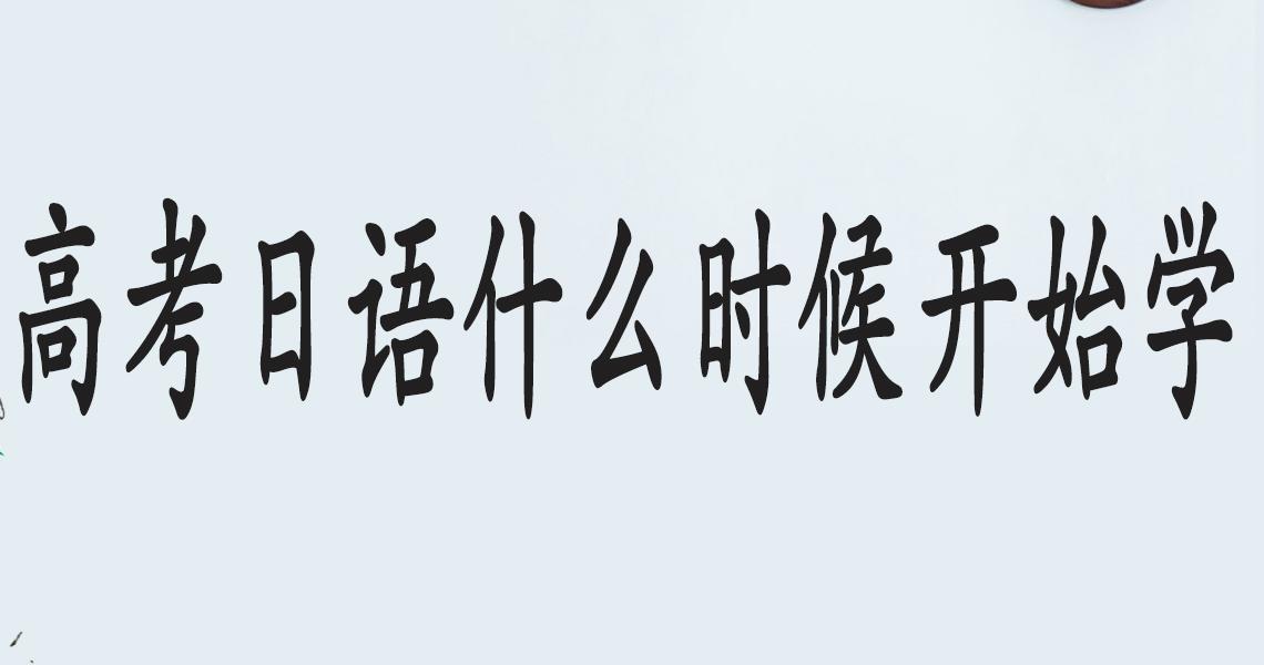 高考不考英语,用日语也能让考生们考上理想大学