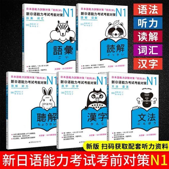 日语等级考试备考经验_如何树顺利通过n1等级考试