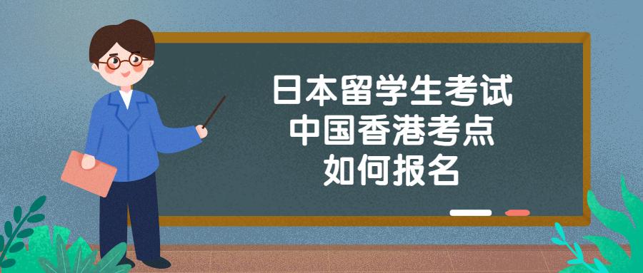 日本留学生考试的中国香港考点如何报名考试