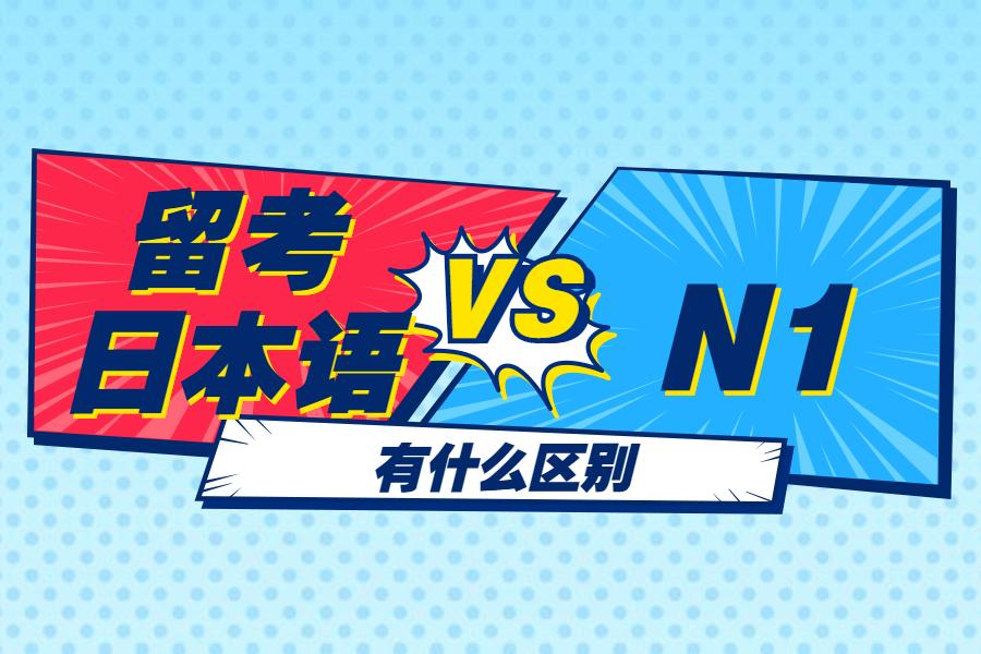 日本留学生考试的日语与日语能力考试N1的区别