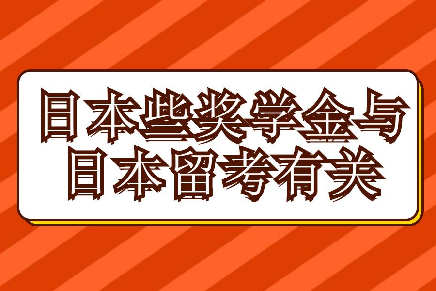 在日本哪些奖学金与日本留学生考试有关