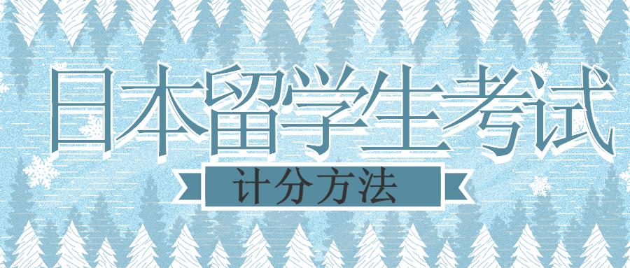 日本留学生考试的计分方法