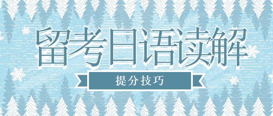 留考日语读解技巧