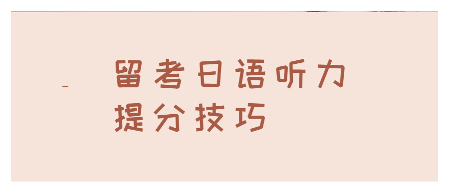 日本留学生考试日语听解提升成绩技巧