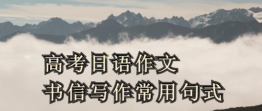 高考日语作文书信写作常用句式-道歉与请求谅解