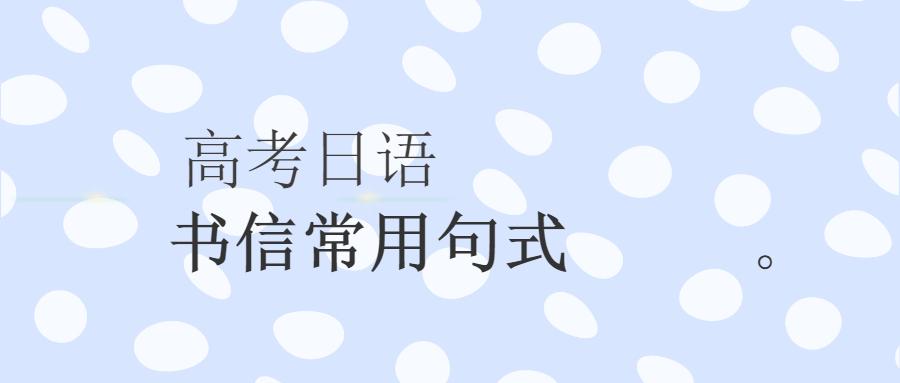 高考日语书信作文写作常用句式-通知与感谢