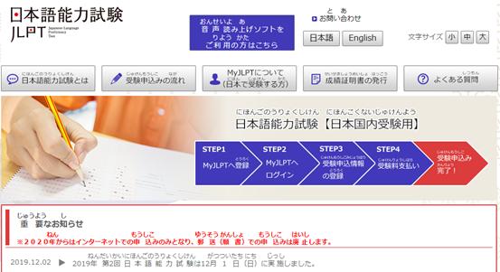 在日本如何网上报名日本语能力测试