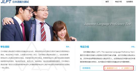 日本语能力测试网上报名流程步骤以及注意事项
