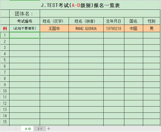 如何申请实用日本语鉴定的企业团体考试