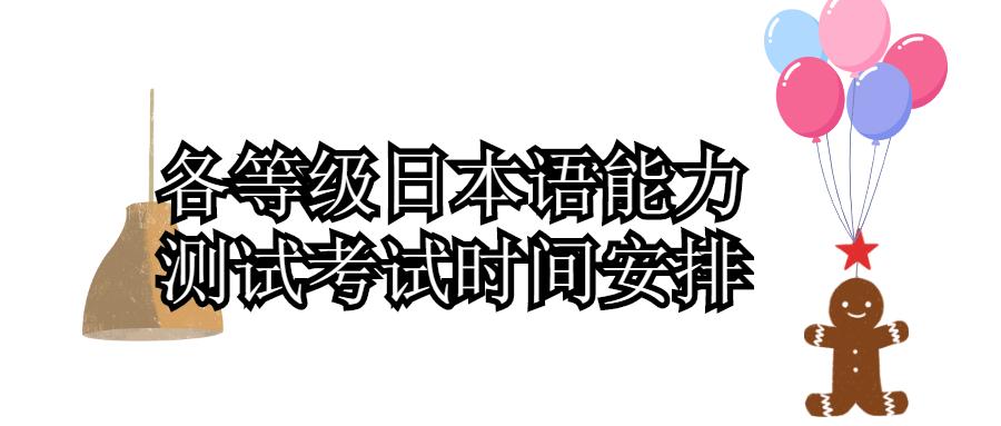 各等级日本语能力测试考试时间安排