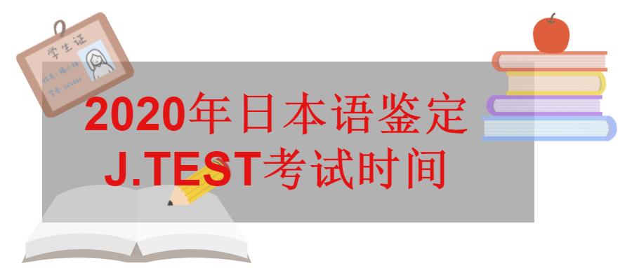 2020年日本语鉴定J.TEST考试时间一览表