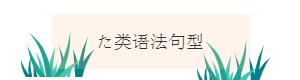高考日语五类语法句型-た、こ、か、う、い