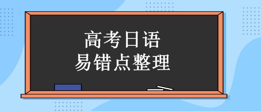 [考生须知]高考日语学习中99%学生出易错点整理