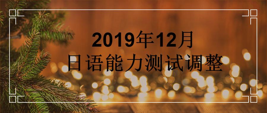 2019年12月日语能力测试报名费调整并增设五个考点