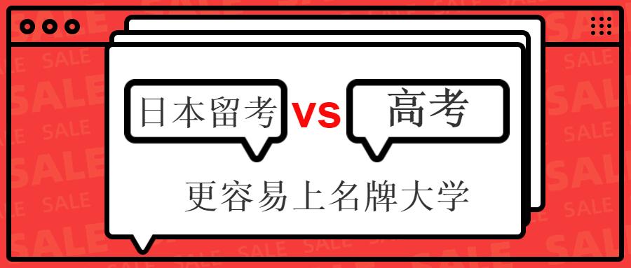 日本留考和高考,哪个更容易上名牌大学