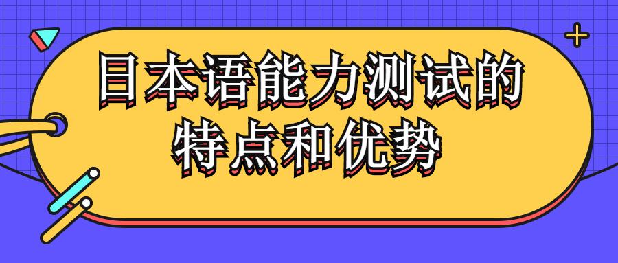 日本语能力测试的特点和优势
