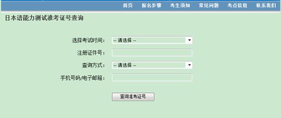 日本语能力测试成绩查询网站以及流程