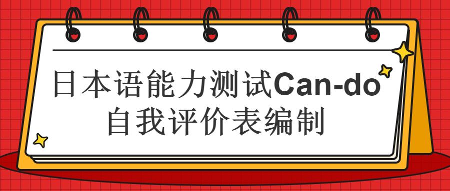 日本语能力测试Can-do自我评价表是如何编制的
