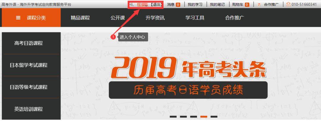 价值4797元的高考日语学习系统,即刻开始免费使用
