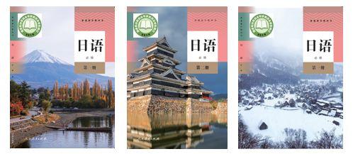 高考可以考日语吗?高考日语新动向