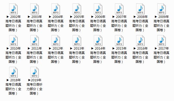2002-2019年高考日语全国卷真题免费领取(含听力mp3音频)