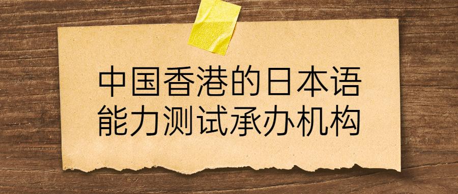 中国香港的日本语能力测试承办机构