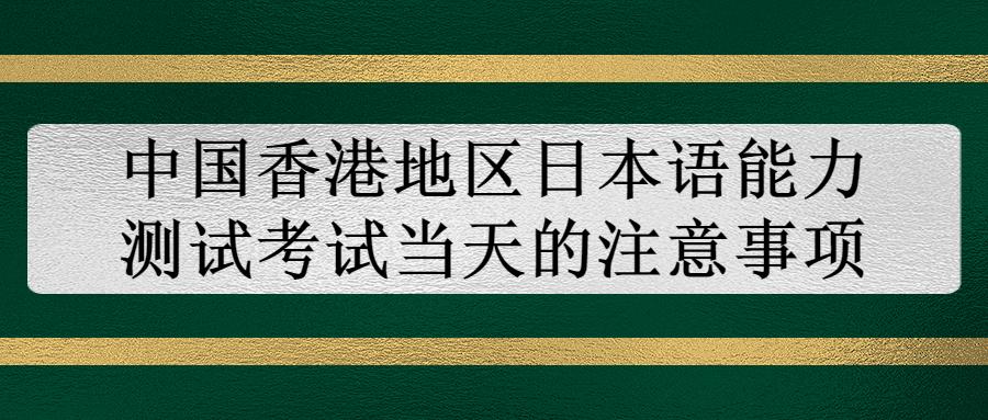 中国香港地区日本语能力测试考试当天的注意事项