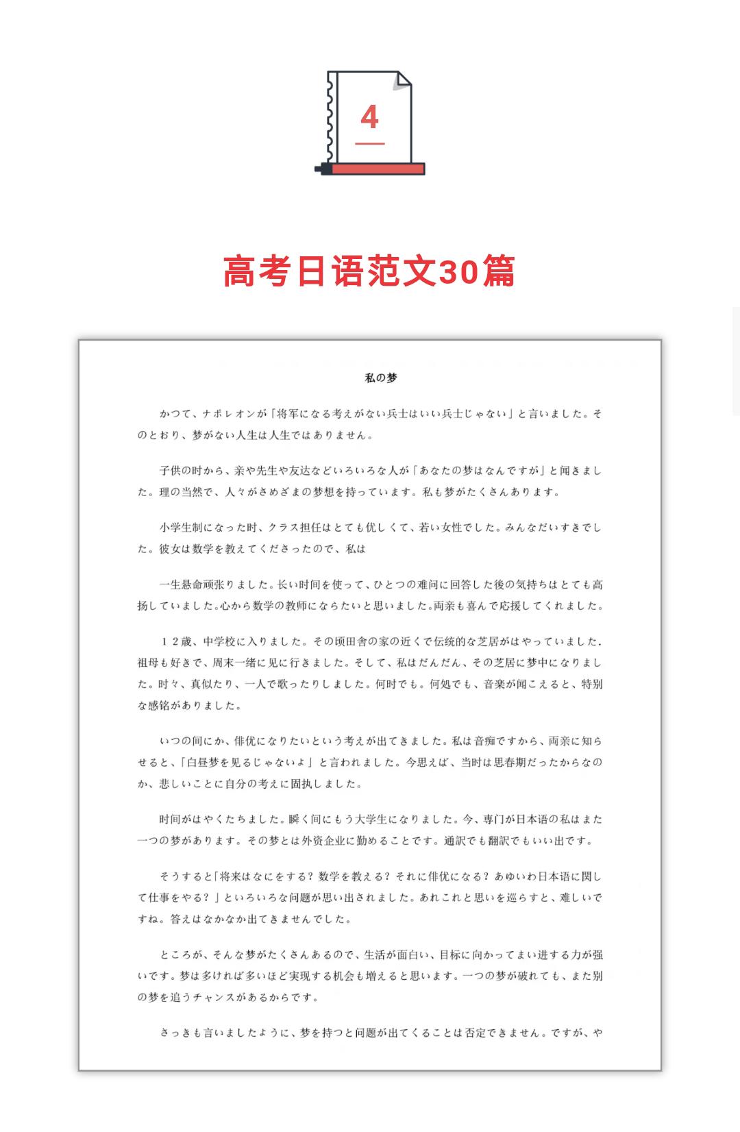 【福利】高考日语词汇、语法、阅读、作文资料包,免费领取!