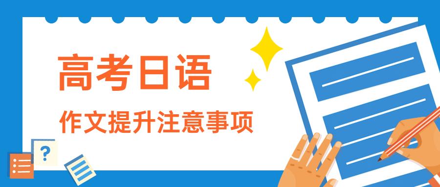 高考日语作文提升技巧