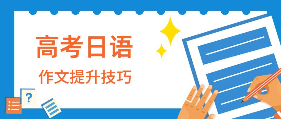 [高考日语作文提升技巧]写作内容技巧