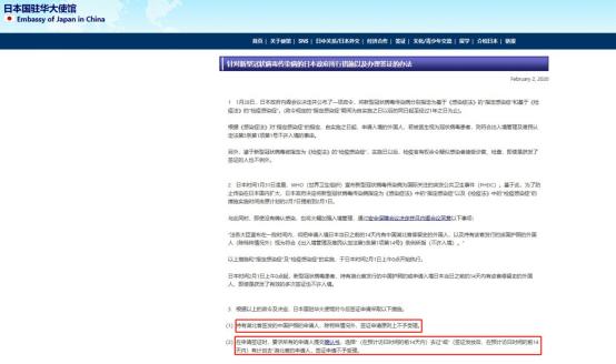 多国采取入境管制措施,对日本留考考生赴日有何影响