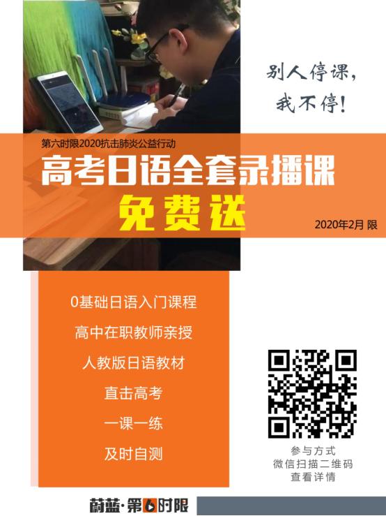 第六时限高考日语线上课程限时免费学习