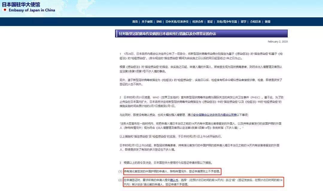 疫情影响日本留学吗?官方通知这样说
