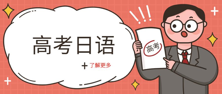 高考日语那些事,看完让你更了解高考日语