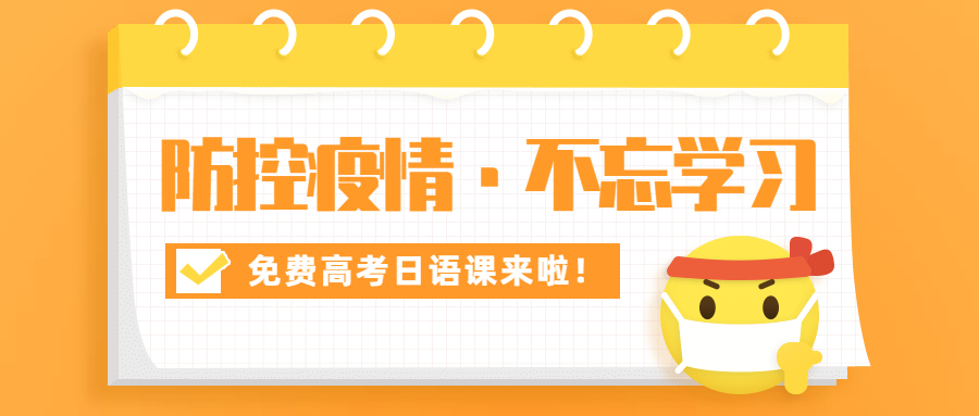 网课限时免费学!今日推荐—高考日语之五十音精讲