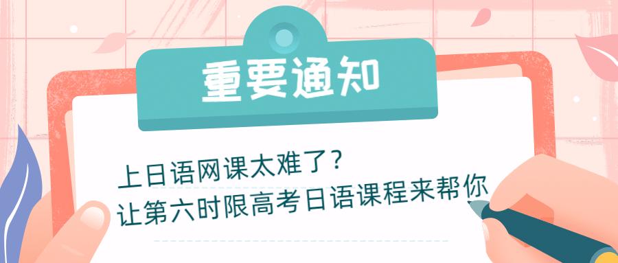 上日语网课太难了?让第六时限高考日语课程来帮你