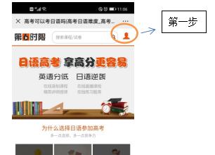 第六时限免费高考日语网课班级邀请码手机端使用教程