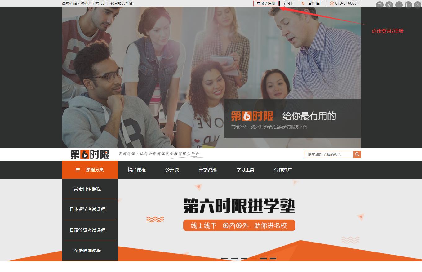 第六时限免费高考日语网课班级邀请码PC端使用教程