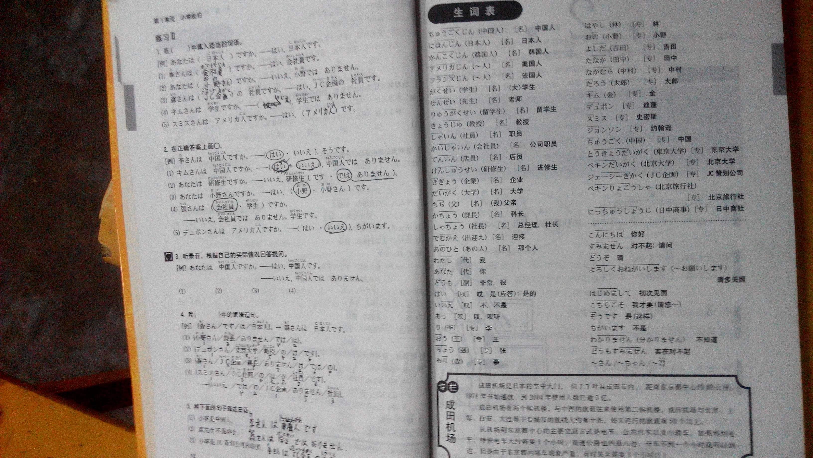 山东高考日语听力新政策下,2021届考生的学习规划