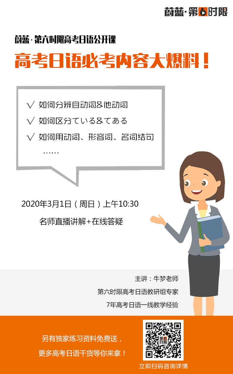 [高考日语公开课]高考日语常考内容讲解