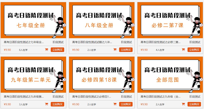 日语网课对高三生效果如何?还需大量日语练习题检测