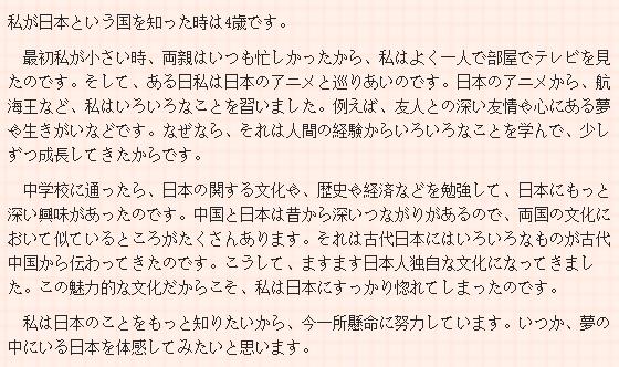 高考时间临近,第六时限分享高考日语作文得高分技巧