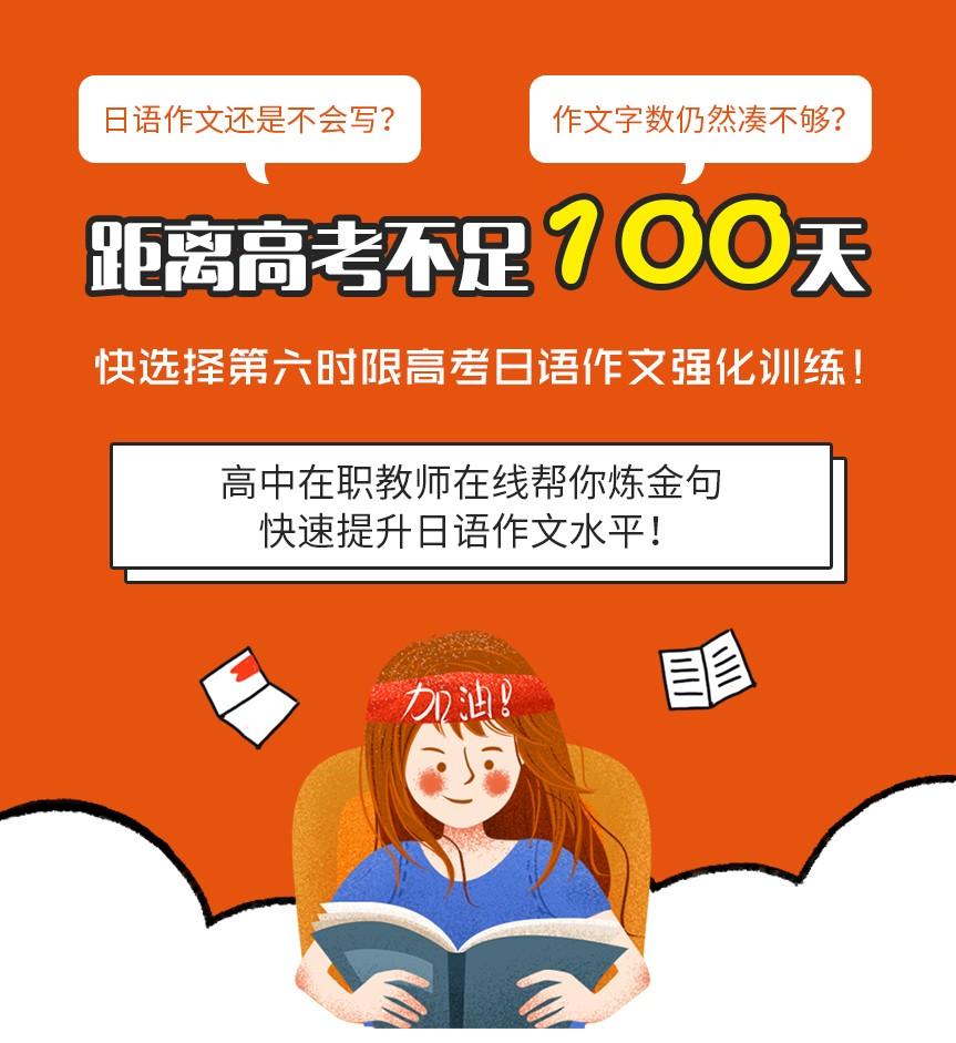高考日语作文强化训练介绍_01.jpg