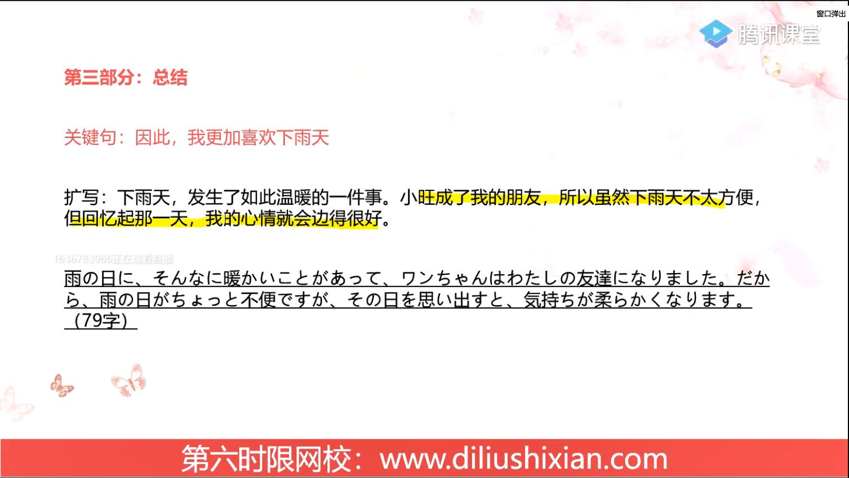 第六时限高考日语作文公开课圆满完成