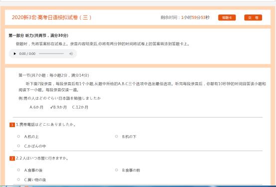 2020年日语高考模拟试卷(三)