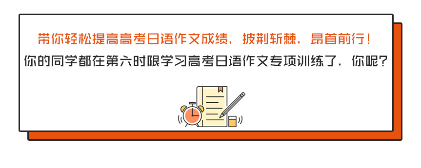 高考日语作文强化训练介绍_04.jpg